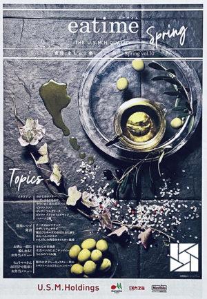 【eatime2020 Spring vol.10】